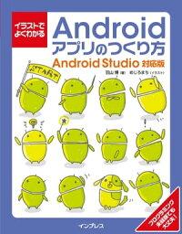 イラストでよくわかるAndroidアプリのつくり方ーAndroid Studio対応版【電子書籍】[ 羽山 博 ]