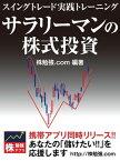 サラリーマンの株式投資 スイングトレード実践トレーニング【電子書籍】[ 株勉強.com ]