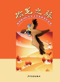 Chen Bochui International Children's Literature Award Winning Works Collection: Journey to Old Days【電子書籍】[ Zhang Wei ]