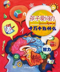 100000 Whys Children Like to Ask・Intelligence【電子書籍】[ JuvenileΧldren's Publishing House ]