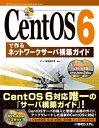 CentOS 6で作る ネットワークサーバ構築ガイド【電子書籍】[ サーバ構築研究会 ]