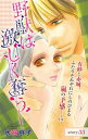Love Silky 野獣は激しく奪う story33【電子書籍】 水谷京子