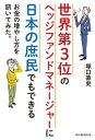 世界第3位のヘッジファンドマネージャーに 日本の庶民でもできるお金の増やし方を訊いてみた。【電子書籍