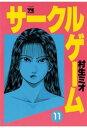 サークルゲーム(11)【電子書籍】[ 村生ミオ ]