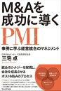 M&Aを成功に導くPMI事例に学ぶ経営統合のマネジメント【電子書籍】[ 三宅卓 ]