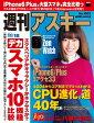 週刊アスキー 2014年 11/18号【電子書籍】[ 週刊アスキー編集部 ]
