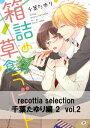 recottia selection 千葉たゆり編2 vol.2【電子書籍】[ 千葉 たゆり ]