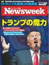 ニューズウィーク日本版 2016年2月9日2016年2月9日【電子書籍】