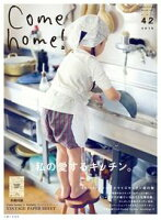 Comehome!vol.42私の愛するキッチン。