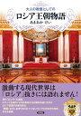 大人の教養としてのロシア王朝物語