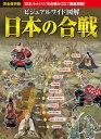 ビジュアルワイド 図解 日本の合戦【電子書籍】[ 加唐亜紀 ]