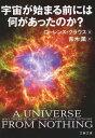 宇宙が始まる前には何があったのか?【電子書籍】[ ローレンス・クラウス ]