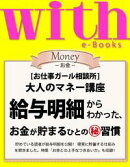 with e-Books ��Ϳ���٤���狼�ä������⤬��ޤ�ҤȤΥޥ��뽬��