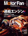 Motor Fan illustrated Vol.76【電子書籍】[ 三栄書房 ]
