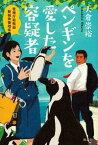 ペンギンを愛した容疑者 警視庁総務部動植物管理係【電子書籍】[ 大倉崇裕 ]