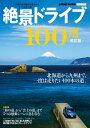 改訂版 絶景ドライブ100選【電子書籍】