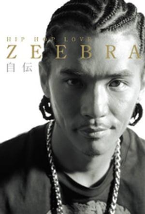 ZEEBRA自伝 HIP HOP LOVE【電子書籍】[ ZEEBRA ]