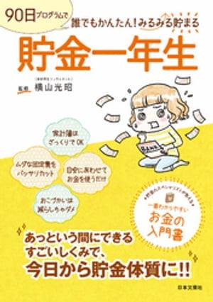 貯金一年生【電子書籍】[ 横山光昭 ]