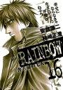 RAINBOW(16)【電子書籍】[ 安部譲二 ]