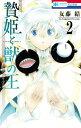 贄姫と獣の王2【電子書籍】[ 友藤結 ]