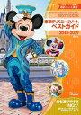 東京ディズニーリゾートベストガイド 2018-2019【電子書籍】[ ディズニー ]