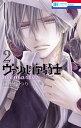 ヴァンパイア騎士 memories 2【電子書籍】[ 樋野まつり ]
