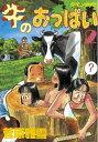 牛のおっぱい(2)【電子書籍】[ 菅原雅雪 ]