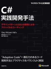 C#実践開発手法デザインパターンとSOLID原則によるアジャイルなコーディング【電子書籍】[ ゲイリー・マクリーン・ホール ]