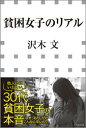 貧困女子のリアル(小学館新書)【電子書籍】[ 沢木文 ]
