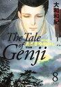 源氏物語 あさきゆめみし 完全版 The Tale of Genji8巻【電子書籍】[ 大和和紀 ]