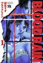 BLOOD RAIN 1【電子書籍】[ 村生ミオ ]