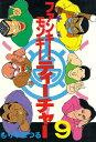 ファンキー・モンキーティーチャー(9)【電子書籍】[ もりやまつる ]
