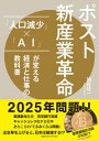 ポスト新産業革命 「人口減少」×「AI」が変える経済と仕事の教科書【電子書籍】[ 加谷