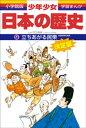 学習まんが 少年少女日本の歴史9 立ちあがる民衆 ー室町時代...