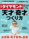 週刊ダイヤモンド 17年1月21日号【電子書籍】[ ダイヤモンド社 ]