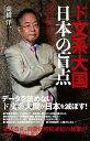 ド文系大国日本の盲点 反日プロパガンダはデータですべて論破できる【電子書籍】[ 高
