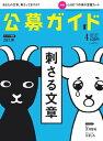 公募ガイド 2017年4月号【電子書籍】
