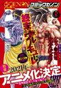 月刊コミックゼノン2021年2月号【電子書籍】 コミックゼノン編集部
