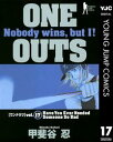 ONE OUTS 17【電子書籍】[ 甲斐谷忍 ]