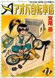 アオバ自転車店 / 11【電子書籍】[ 宮尾岳 ]