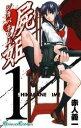 屍姫1巻【電子書籍】[ 赤人義一 ]
