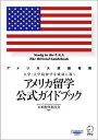 アメリカ留学公式ガイドブック【電子書籍】[ 日米教育委員会 ]