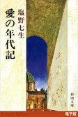 愛の年代記(新潮文庫)【電子書籍】[ 塩野七生 ]