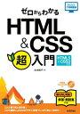 ゼロからわかる HTML & CSS 超入門[HTML5 & CSS3対応版]【電子書籍】[ 太木裕子 ]