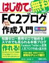 はじめてのFC2ブログ かんたん作成入門 Windows8/iPhone/Androidアプリ対応版【電子書籍】[ 高橋慈子 ]