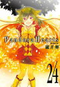 PandoraHearts24巻【電子書籍】[ 望月淳 ]