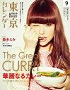 東京カレンダー 2013年9月号2013年9月号【電子書籍】