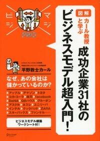 マジビジプロ図解カール教授と学ぶ成功企業31社のビジネスモデル超入門!