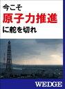 今こそ原子力推進に舵を切れ【電子書籍】[ WEDGE編集部 ]