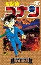 名探偵コナン(95)【電子書籍】[ 青山剛昌 ]...